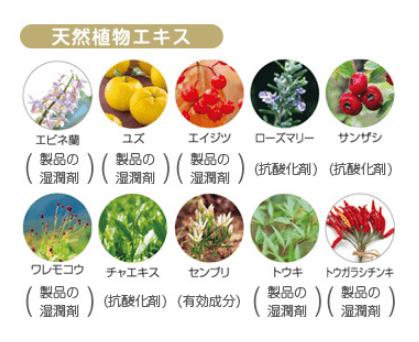 からんさ10種の天然成分