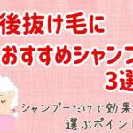 産後抜け毛シャンプーおすすめ3選