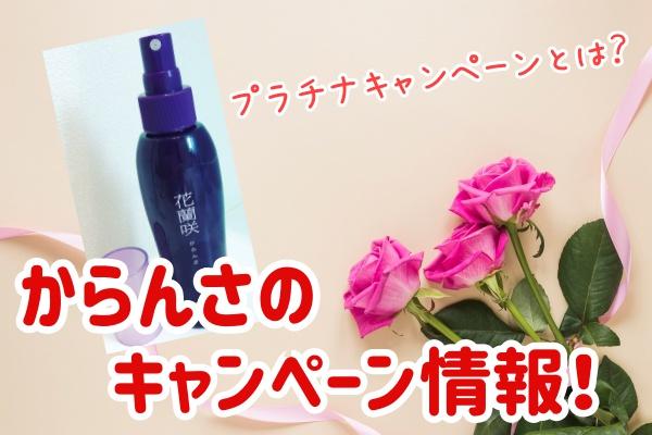 花蘭咲からんさプラチナキャンペーン