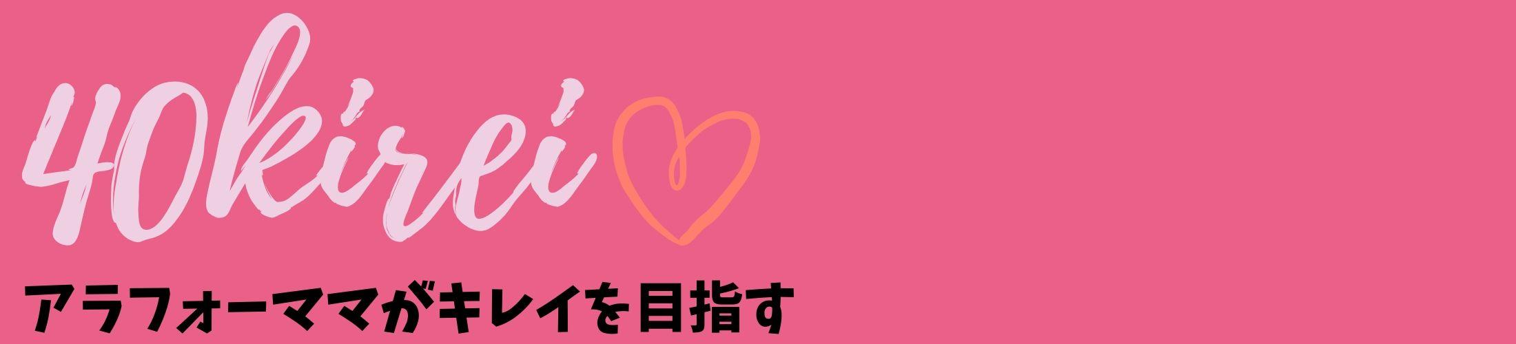 40kirei~アラフォーママの美容 スキンケア&メイク使って良かったものランキング~